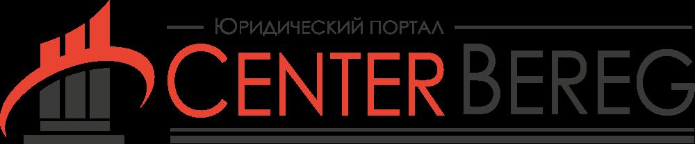 Center Bereg — юридический портал