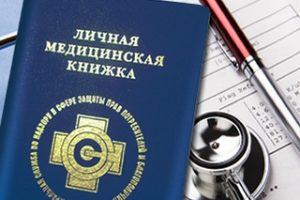Купить медицинскую книжку в Москве Кузьминки без прохождения