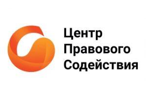 Центр правового содействия в Москве
