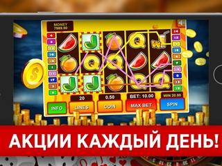 Приложения бесплатного мобильного казино в Google Play