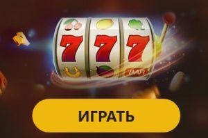 Интернет-казино Гранд Казино